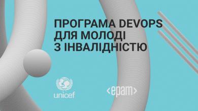 ЕРАМ Системс і ЮНІСЕФ запускають програму навчання сучасній IT-професії для молоді з інвалідністю